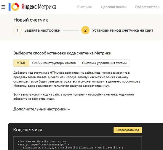 Установка счетчика на HTML страницу