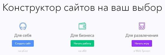 Конструктор сайтов на ваш выбор