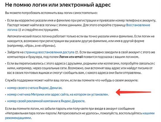Воссоздание почты на Яндексе