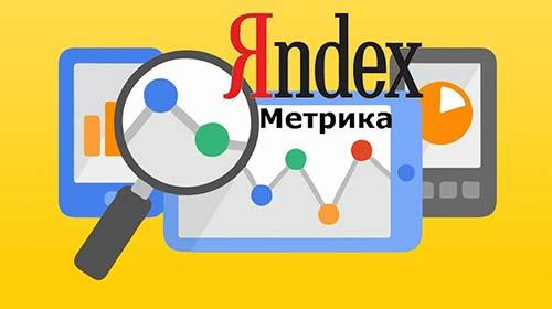 Как улучшить статистику Яндекс Метрики?