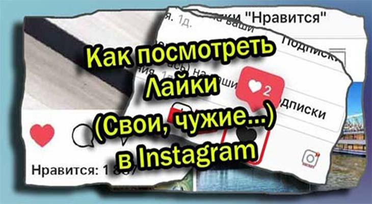 Как посмотреть лайки в Инстаграме