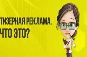 Что такое тизерная реклама и как с её помощью заработать