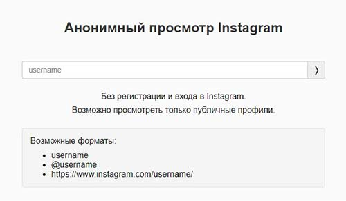 Анонимный просмотр Instagram