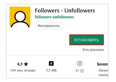 Followers - Unfollowers