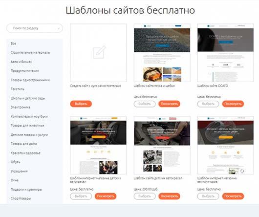 Шаблоны сайтов бесплатно