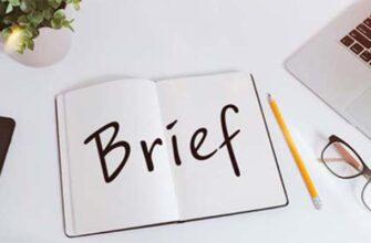 Что такое бриф