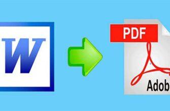 Как из Word сделать PDF