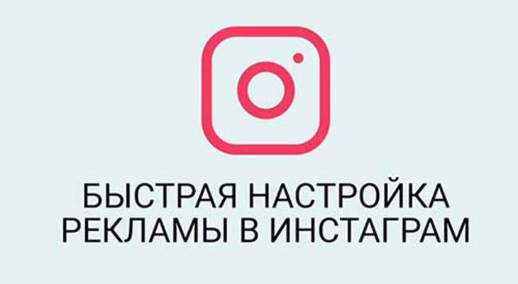 Как настроить рекламу в Инстаграме