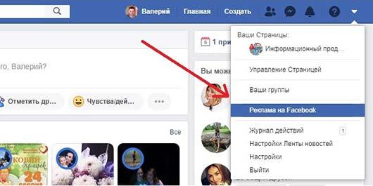 Работаем через Фейсбук