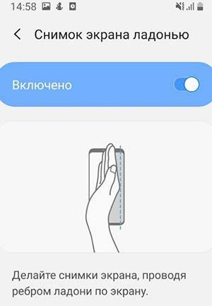 Снимок экрана ладонью