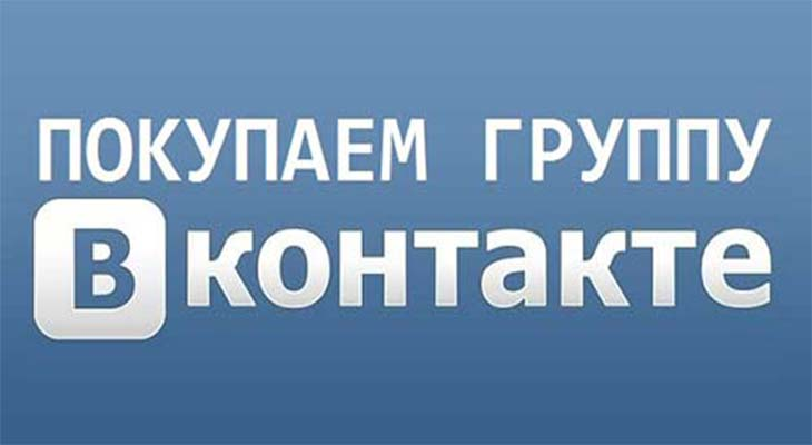Как купить группу Вконтакте