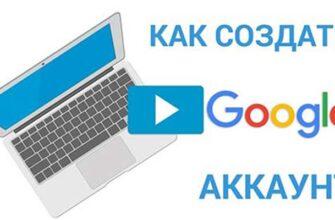Как создать аккаунт Google