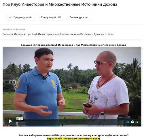 4 урок: рассказывается о Клубе Инвесторов Артема Плешкова и о множественных источниках дохода