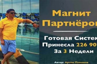 Автотренинг «Магнит Партнеров» Артема Плешкова