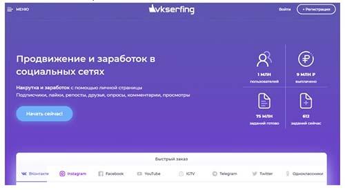 Регистрация в Vkserfing.ru и начало работы