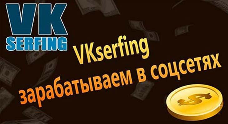 VKserfing: простой заработок