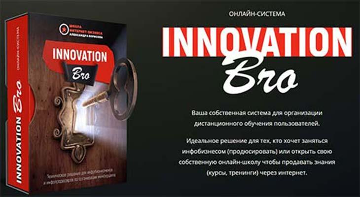 InnovationBro - лучшая система для организации дистанционного обучения в интернете