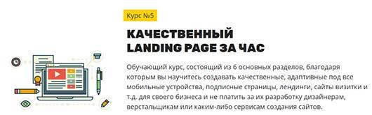 Качественный Landing Page за час