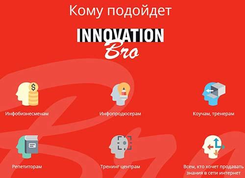 Кому подойдет InnovationBro