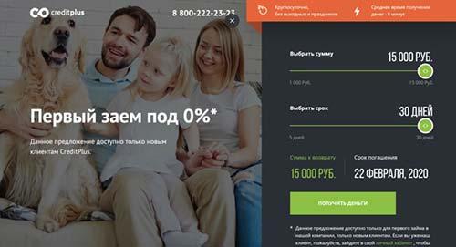 Первый заем под 0%