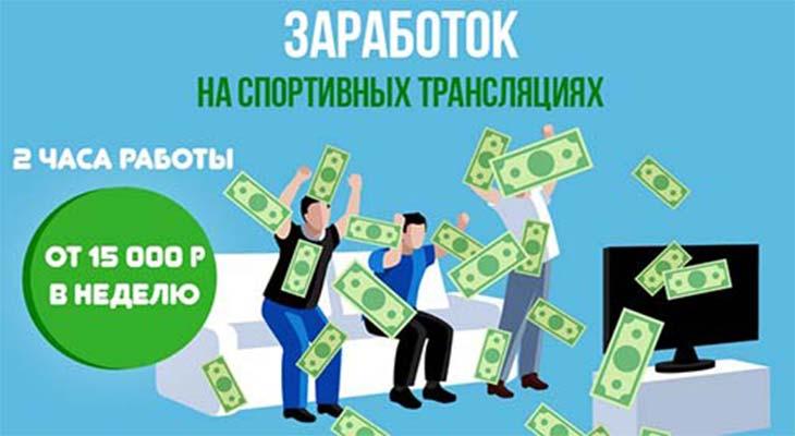 Заработок на спортивных трансляциях: обзор курса Михаила Седакова