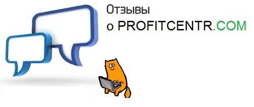Отзывы о Profitcentr