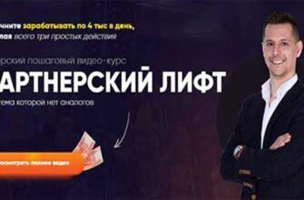 Партнерский лифт: подробный обзор курса Алексея Дощинского