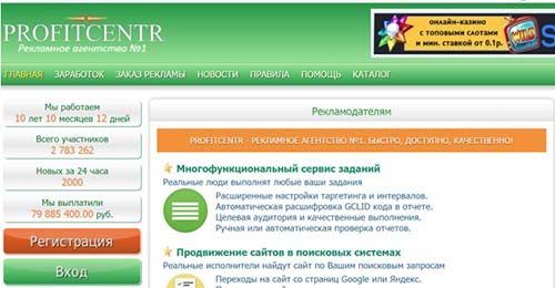 Главная страница profitcentr