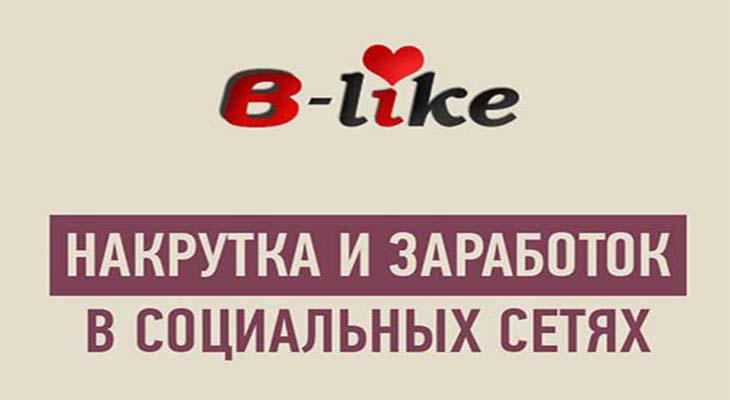 V-like: сервис по заработку в социальных сетях