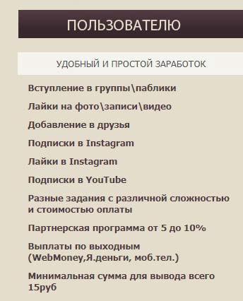 Пользователю