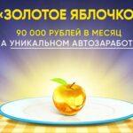Золотое яблочко: мой отзыв о курсе Алексея Дощинского