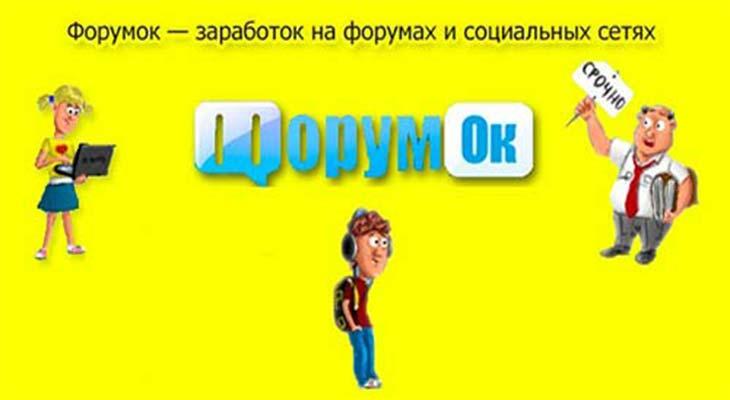 Forumok: отзывы, регистрация, сколько можно заработать