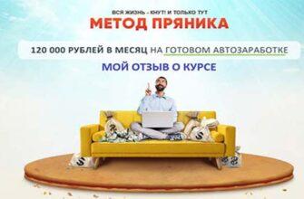 Метод пряника: мой отзыв о курсе Алексея Дощинского