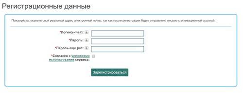 Регистрационные данные