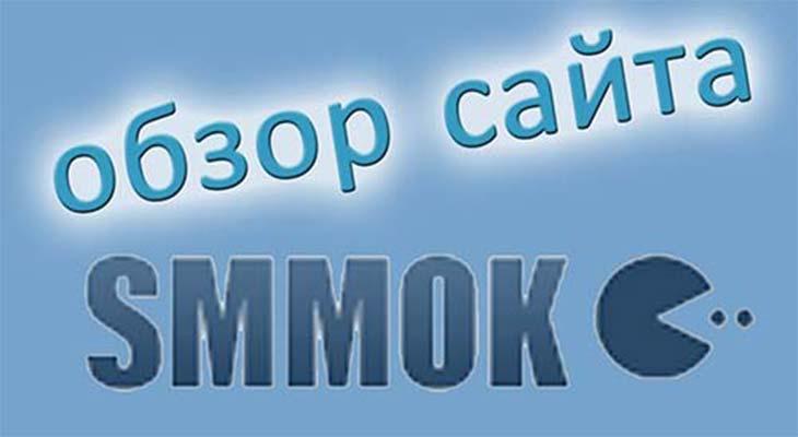 Smmok: отзывы о сайте