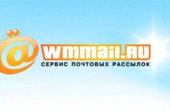 Wmmail: обзор и отзывы о сайте