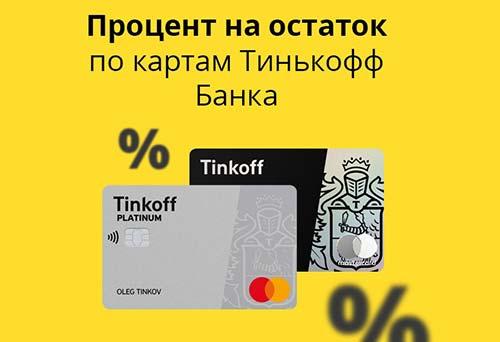 Процент на остаток по картам Тинькофф Банка