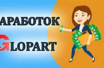 Glopart как вариант заработка для начинающих