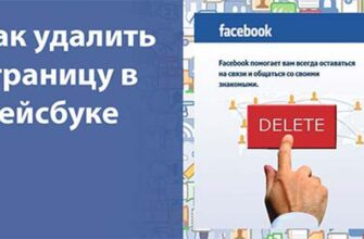 Как удалить страницу на Facebook