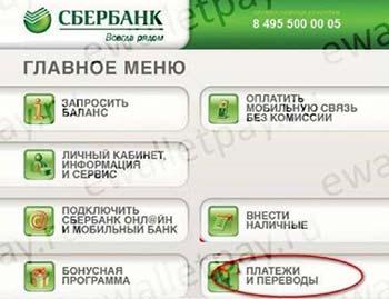 Платежи и переводы