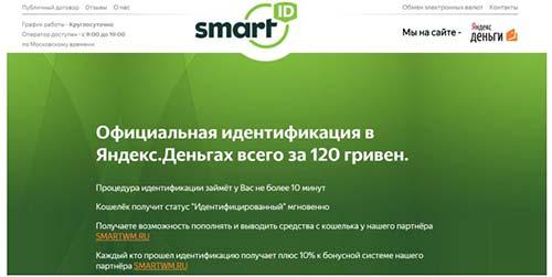 SmartID для Украины