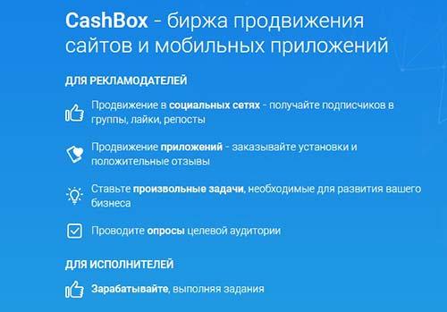 cashbox - биржа продвижения