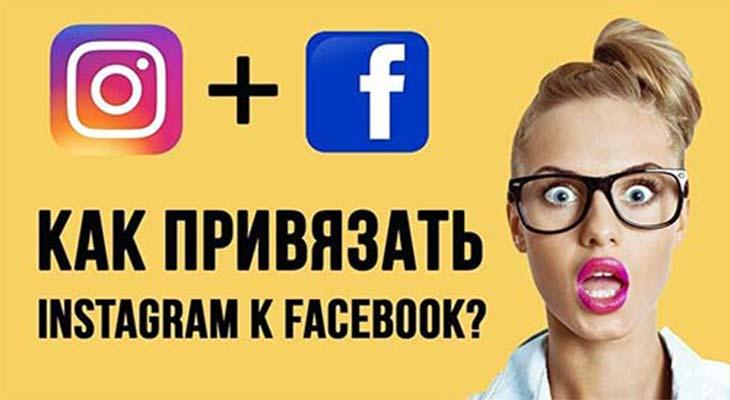Как привязать Инстаграм к Facebook