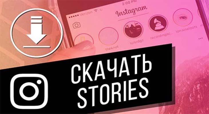 Как скачать историю из Инстаграма