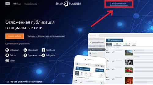 Работаем с SMMplanner