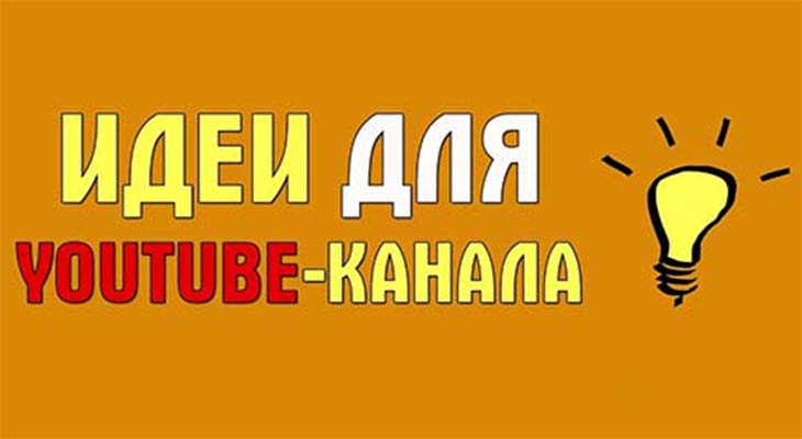 Идеи для видео на YouTube