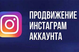 Продвижение в Инстаграме