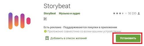 Storybeat