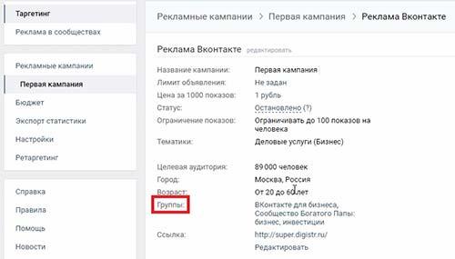 Реклама группы во Вконтакте в другой группе
