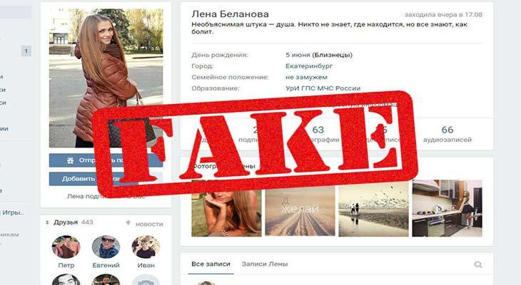 Фейковая страница Вконтакте